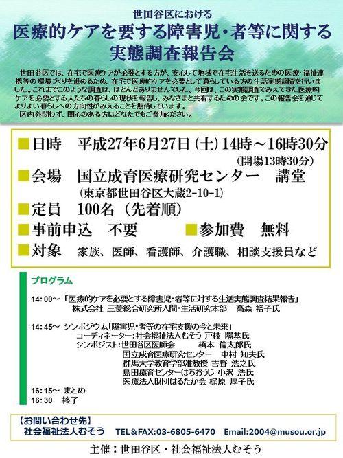 150627_医ケア児者実態調査会チラシ